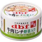 デビフ 牛肉ミンチ 野菜入り 65g×3缶 4970501032755