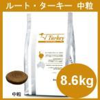 ビィナチュラル ルート・ターキー 中粒 8.6kg【送料無料】