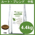 ビィナチュラル ルート・ブレンド 中粒 4.4kg【送料無料】