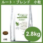 ビィナチュラル ルート・ブレンド 小粒 2.8kg