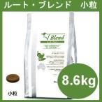 ビィナチュラル ルート・ブレンド 小粒 8.6kg【送料無料】