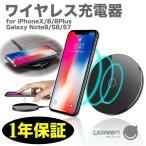 UGREEN ワイヤレス充電器 iPhone X iPhone 8    5W