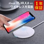 Qi ワイヤレス充電器 iPhone8 iPhoneX 対応 無線充電器 置くだけ galaxys8 android 1年保証 CD171 KON 父の日 母の日 ギフト