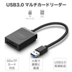 カードリーダー USB 3.0 高速メモリカードリーダライタ SD SDXC SDHC Micro SD MMC RS-MMC UHS-I PS3 PS4 など対応 UGREEN No.20250