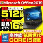 ノートパソコン 中古ノートPC 第4世代Corei5 メモリ16GB 新品SSD512GB Win10 無線 MicrosoftOffice2019 HDMI USB3.0 15型 富士通 LIFEBOOK 訳あり