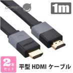 HDMIケーブル 1m 平型ケーブル フラット パソコン テレビ プレーヤー ゲーム あんしん1年保証 Ver.1.4 3D映像対応 新品 1年保証 UGREEN HD120