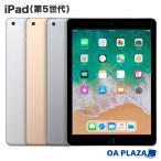 Apple A1822 iPad5 2017年春モデル シルバー iPad 本体 第五世代 タブレット 9.7インチ Wi-Fiモデル 32GB Retina iPadOS 14.3 白ロム【中古】