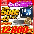 中古パソコン ノートパソコン 安い MicrosoftOffice2019 Windows10 高速Celeron 大容量500GB 4GBメモリ DVD 14型〜 無線 東芝 富士通 NEC等 アウトレット