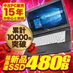 中古パソコン ノートパソコン 安い MicrosoftOffice2019 Windows10 高速Celeron 新品SSD480GB 4GBメモリ DVD 15型 無線 東芝 富士通 NEC等 アウトレット