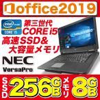中古パソコン ノートパソコン ノートPC Microsoftoffice2019 Windows10 メモリ8GB 新品SSD256GB 第三世代Corei5 DVDRW バッテリー保証 15型 NEC Versapro 訳あり
