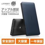 モバイルバッテリー 大容量 10000mAh MFi認証ライトニングケーブル内蔵 スマホ 充電器 2台同時充電 iOS/Android対応 UGREEN 40901