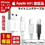 iPhone 充電ケーブル ライトニングケーブル 2m 1.5m 1m 純正チップ MFi Apple認証 Lightning 急速充電対応 データ同期 iPhoneXS XR X 8 7 SE アイフォン 充電器