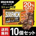 【限定キャンペーン】20%OFF 送料無料 UHA味覚糖 SIXPACK KETO Dietサポートプロテインバー チョコナッツ味 10個セット ケトジェニック MCTオイル3g