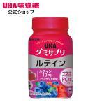 UHA味覚糖 グミサプリ ルテイン 30日分 ボトル