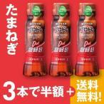 50%OFF 通販プロドレダイエット たまねぎ ボトル3本 UHA味覚糖 08280