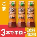 50%OFF 通販プロドレダイエット ごま ボトル3本 UHA味覚糖 08281