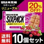 【7月9日以降順次出荷】20%OFF 送料無料! プロテインバー UHA味覚糖 SIXPACK シックスパック クランベリー味 10個セット 低糖質