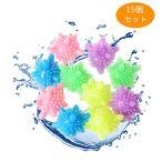 ランドリー ボール 洗濯ボール 15個セット 洗濯物洗浄ボール 洗濯機用もつれなし ドライヤーボール 無毒 静電気防止 アレルギー&化学物質