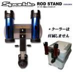 タナハシ クーラーボックス用 ロッドスタンド SRC-1202 ブルー