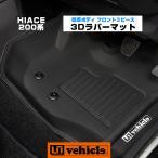 ハイエース ユーアイビークル/UIvehicle 3Dラバーマット 標準ボディ用フロアマット フロント3ピース 1型 〜 4型最終(6型)対応!
