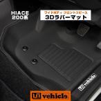 ユーアイビークル ハイエース200系 3Dラバーマット フロント3ピース ワイドボディ用
