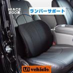 ハイエース  ランバーサポートパッド 腰痛がある方必須! 日本製! 1型 〜 4型最終(6型)対応!