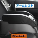 ハイエース ユーアイビークル/UIvehicle アームレスト 各 右(運転席側)/ 左(助手席側)1型 〜 4型最終(6型)対応!