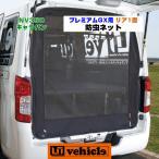 Yahoo!ユーアイビークル Yahoo!店ユーアイビークル NV350キャラバン プレミアムGX用 防虫ネット リア1面セット グレードUP 新商品