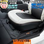 ハイエース ユーアイビークル/UIvehicle エンジンルームカバー レザー仕様 標準S-GL用 フロント2pcs 1型 〜 4型最終(6型)対応!