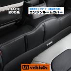 ハイエース ユーアイビークル/UIvehicle エンジンルームカバー レザー仕様 標準S-GL用 リア1pcs 1型 〜 4型最終(6型)対応!