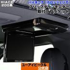 ハイエース ユーアイビークル/UIvehicle カロッツェリア フリップダウンモニター取付ブラケット 1型〜4型最終(6型)対応!