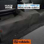 ハイエース ユーアイビークル/UIvehicle 3Dラバー エンジンルームカバー 標準S-GL用 リア1pcs 1型 〜 4型最終(6型)対応!