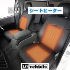 ユーアイビークル ハイエース 200系 シートヒーター(2座席用)