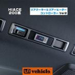 ハイエース ユーアイビークル/UIvehicle リアクーラー&リアヒーター コントローラー バージョン2 1型〜4型最終(6型)全車対応!