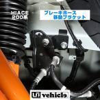 ハイエース  VSC装着車専用 ブレーキホース移動ブラケット! 4型後期(5型)以降、VSC装着車には必需品のアイテム! 【ユーアイビークル】