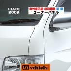 ハイエース  海外純正コーナーパネル 塗装済み 1型〜4型最終(6型)対応! 【ユーアイビークル】