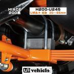 ハイエース   Uボルト H200-U245 1型 〜 4型最終(6型)対応! 【ユーアイビークル】