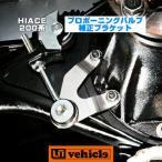 ユーアイビークル ハイエース200系 プロポーショニングバルブ補正ブラケット ABSの作動を制御するローダウンの必須アイテム!! 安心の日本製!!