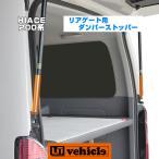 ハイエース ユーアイビークル/UIvehicle リアゲート用 ダンパーストッパー 標準/ワイドボディ、グランドキャビン、コミューター用 1型 〜 4型最終(6型)対応!