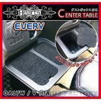 【Hearts(ハーツ)】フロントテーブル&ダストボックス(PVレザー)◆ エブリィワゴン DA17W トレー付車内のごみをスッキリ収納