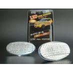 LEDサイドマーカー 片側17連LED スズキ エブリィ(ワゴン) エブリー EVERY DA64V/DA64W(H17.8〜) LSM-06