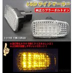 LEDサイドマーカー 片側23連LED トヨタ/TOYOTA ソアラ UZZ40 (H13.4〜H17.8) LSM-01