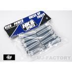 【クロネコDM便可】 ★HKB ロングハブボルト★ スズキ ジムニー JA11/JA12/JA22/JB23  5穴用 10本セット 10mm Aタイプ/Bタイプ