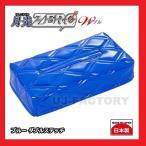 【MIYABI / 雅】 月光ZERO ダブルステッチ ◆ ティッシュカバー(日本製)ダイヤキルト《 ブルー 》輝くパールレザー