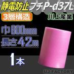 【川上産業】 プチプチの進化バージョン! ★静電気防止 プチプチ★  600mm×42m (P-d37L)