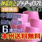 【送料無料】 川上産業  ★静電気防止 プチプチ★ 幅 600mm×42m (P-d37L) 4本セット