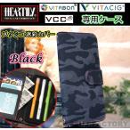 【定形外可】 HEARTILY ★ VITABON ビタボン / VITACIG ビタシグ / VCC共通 メッシュ迷彩カバー ★ 3本収納 オシャレな手帳型ケース <迷彩 ブラック>