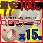【即納】 OPPテープ 15巻セット ★ 厚み0.05mm×幅48mm×100m 使いやすい厚さ0.05mm #30 梱包用透明テープ