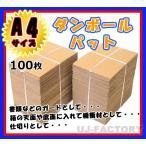 【即納】 ★ダンボールパット / A4サイズ★ 297×210×3mm < 100枚 > 国内生産品(ダンボールシート ダンボール板)