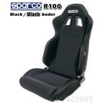 sparco スパルコ セミバケ R100 ブラック